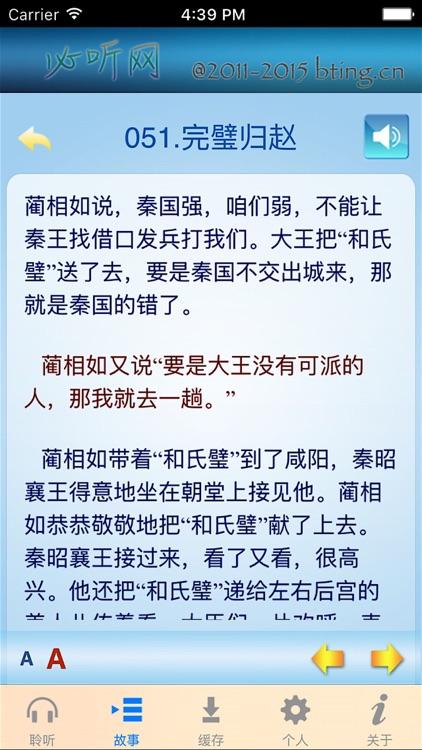 上下五千年 中华历史(上)[有声文字版]