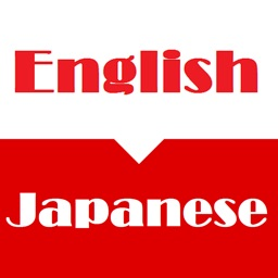 English Japanese Dictionary Offline Free