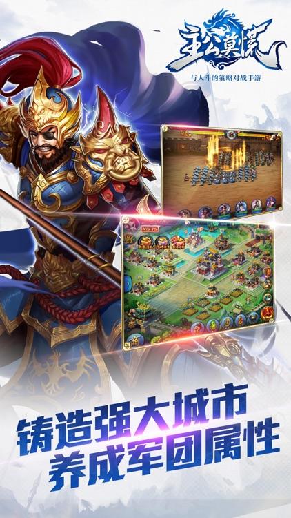 主公莫慌 - 网易三国策略卡牌 screenshot-4