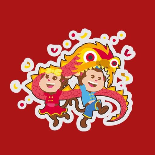 Joey+Joy Year of the Monkey Stickers