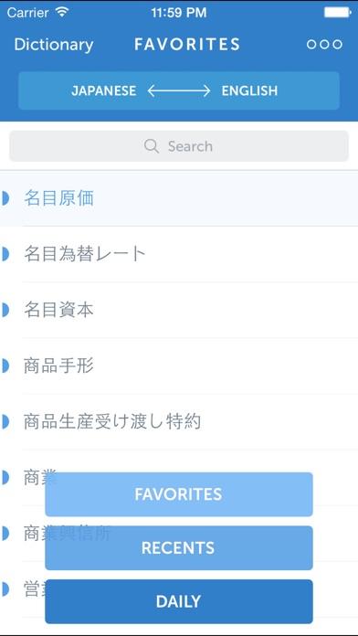 Linguist 日本語-英語語金融、会計用語類義語辞典スクリーンショット4