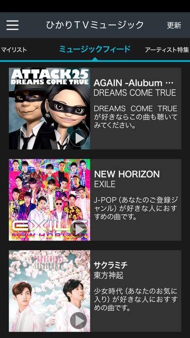 ひかりTVミュージック ScreenShot0