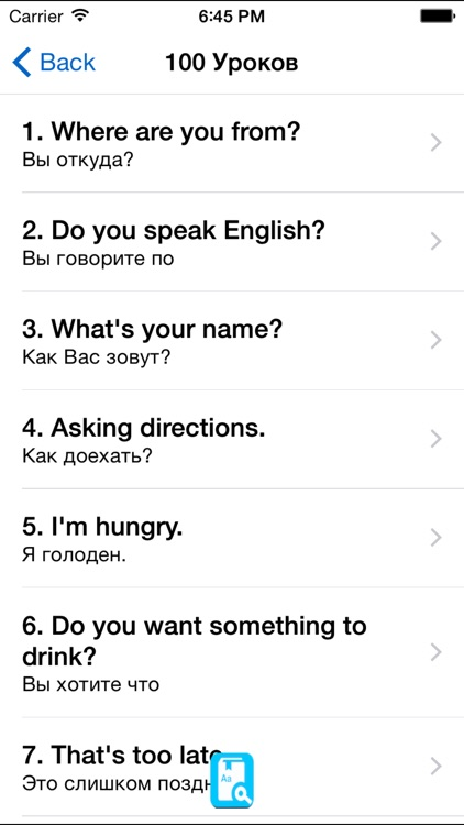 English Study for Russian - Учить английский screenshot-3
