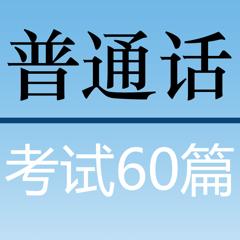 普通话考试60篇 播音员朗读 带拼音