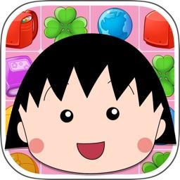 樱桃小丸子-正版授权最萌消除游戏
