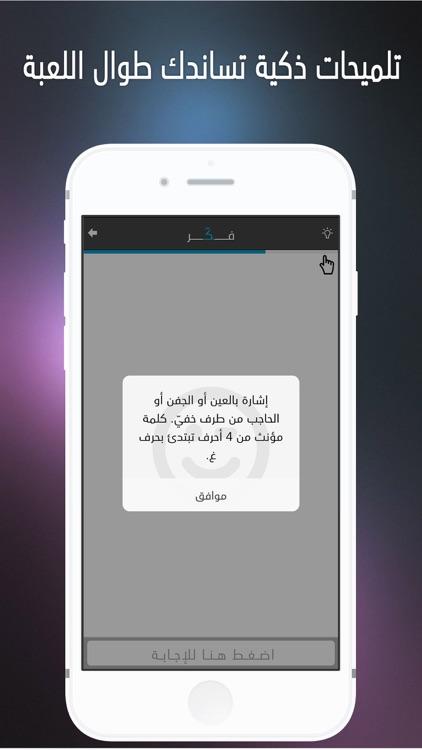 Think - فكر screenshot-3