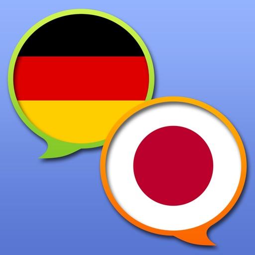 Japanese German dictionary