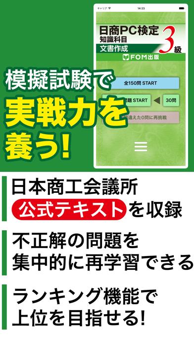 日商PC検定試験 3級 知識科目 文書作成 【富士通FOM】のおすすめ画像1