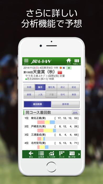 JRA-VAN競馬情報 ScreenShot3