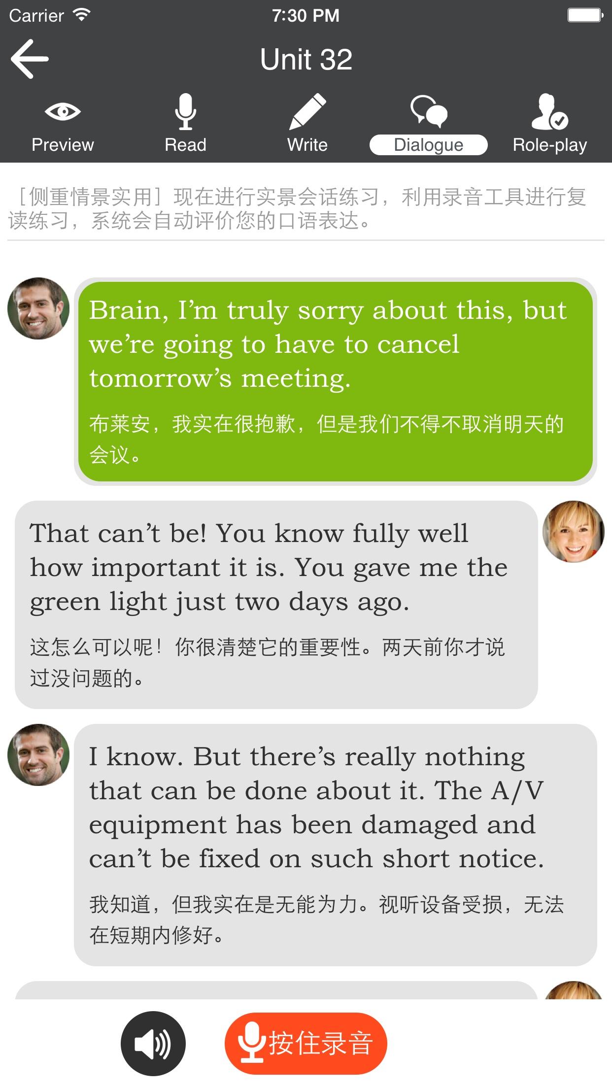 新概念旅游英语-出国旅行必备口语 Screenshot