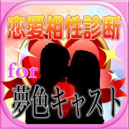 ときめき恋愛相性診断for夢色キャスト