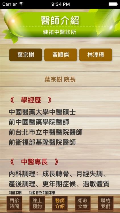 健祐中醫診所 screenshot-4