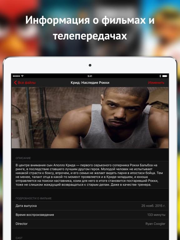 ПроПлеер — видеопроигрыватель Скриншоты9