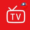 電視直播表-台灣免費電視節目表