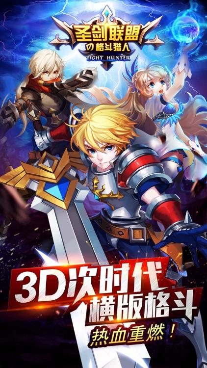 格斗猎人(圣剑联盟):横版动作 screenshot-0