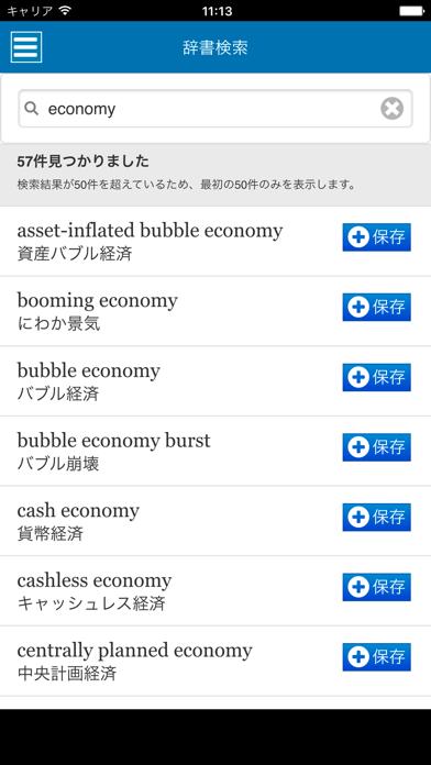 RNN時事英語辞典のおすすめ画像4