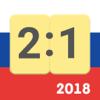 Resultados para la Copa Mundial de Fútbol de 2018