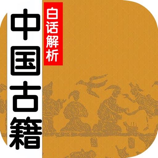 【有声】中国古典文学名著(白话文+解析)