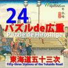 Hiroshige24Puzzle icon