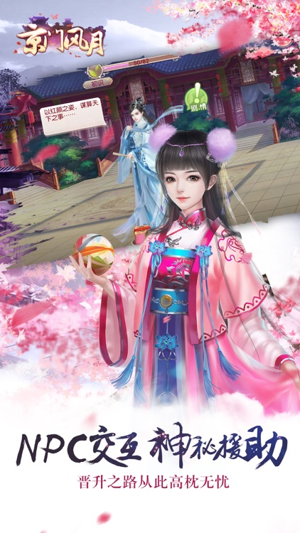 京门风月—女性古风定制手游 screenshot-4