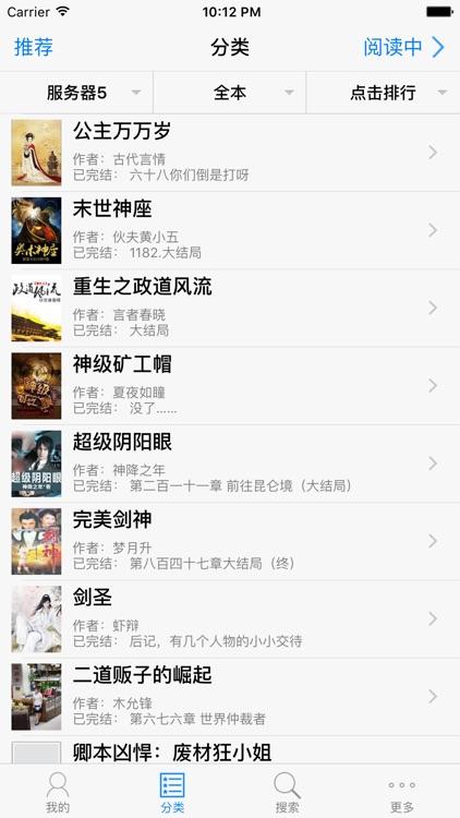 全本小说大全(全网搜索+排行榜)