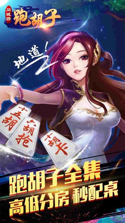 跑胡子·同城游-2017精品湖南特色字牌游戏