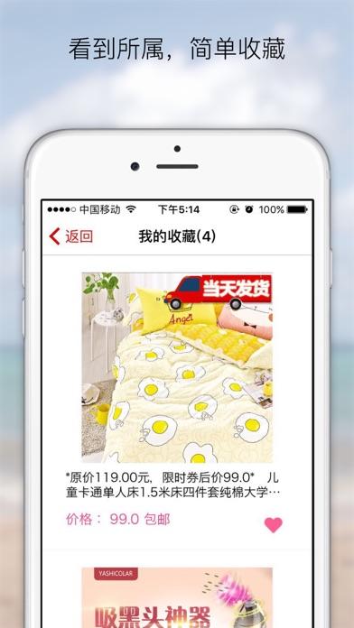 九邮精品 - 精选九块九包邮购物优惠券 screenshot two