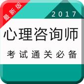 心理咨询最全题库-二级三级心理咨询师最新考试题库2017