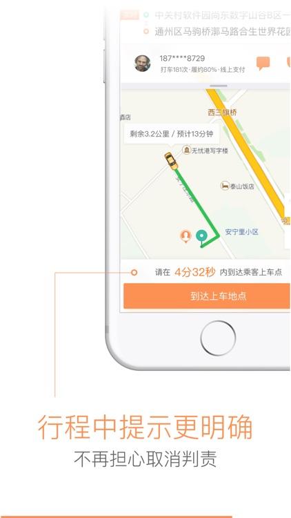 滴滴司机-出租车 screenshot-3