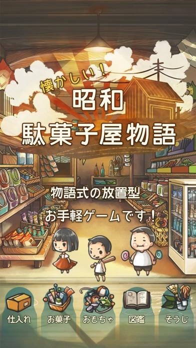 心にしみる育成ゲーム「昭和駄菓子屋物語」スクリーンショット1