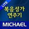 미가엘 복음성가 (1000곡 미리듣기) - iPhoneアプリ