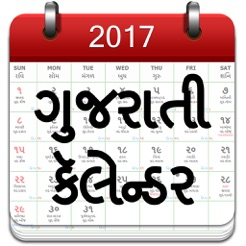 Gujarati Calendar 2017 On The App Store