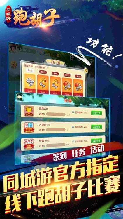 跑胡子·同城游-2017精品湖南特色字牌游戏 screenshot-4