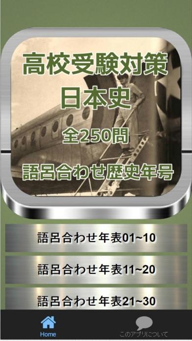 高校受験対策 日本史語呂合わせ歴史年号 全250問スクリーンショット2
