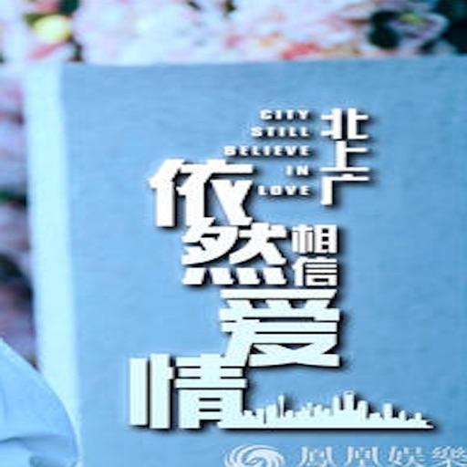 【北上广依然相信爱情】有声书:热门電視劇小说