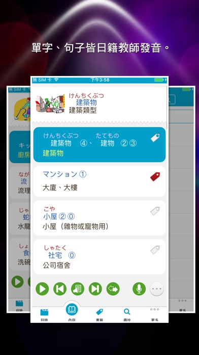 日語單字速讀 - 居住篇屏幕截圖4