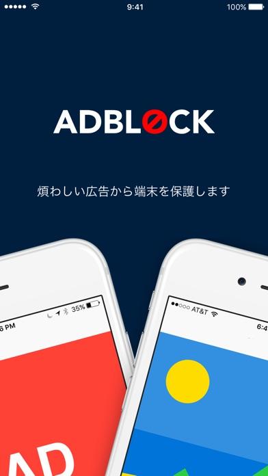 Adblock Mobile 32 Bit — 広告をブロックしますのスクリーンショット2