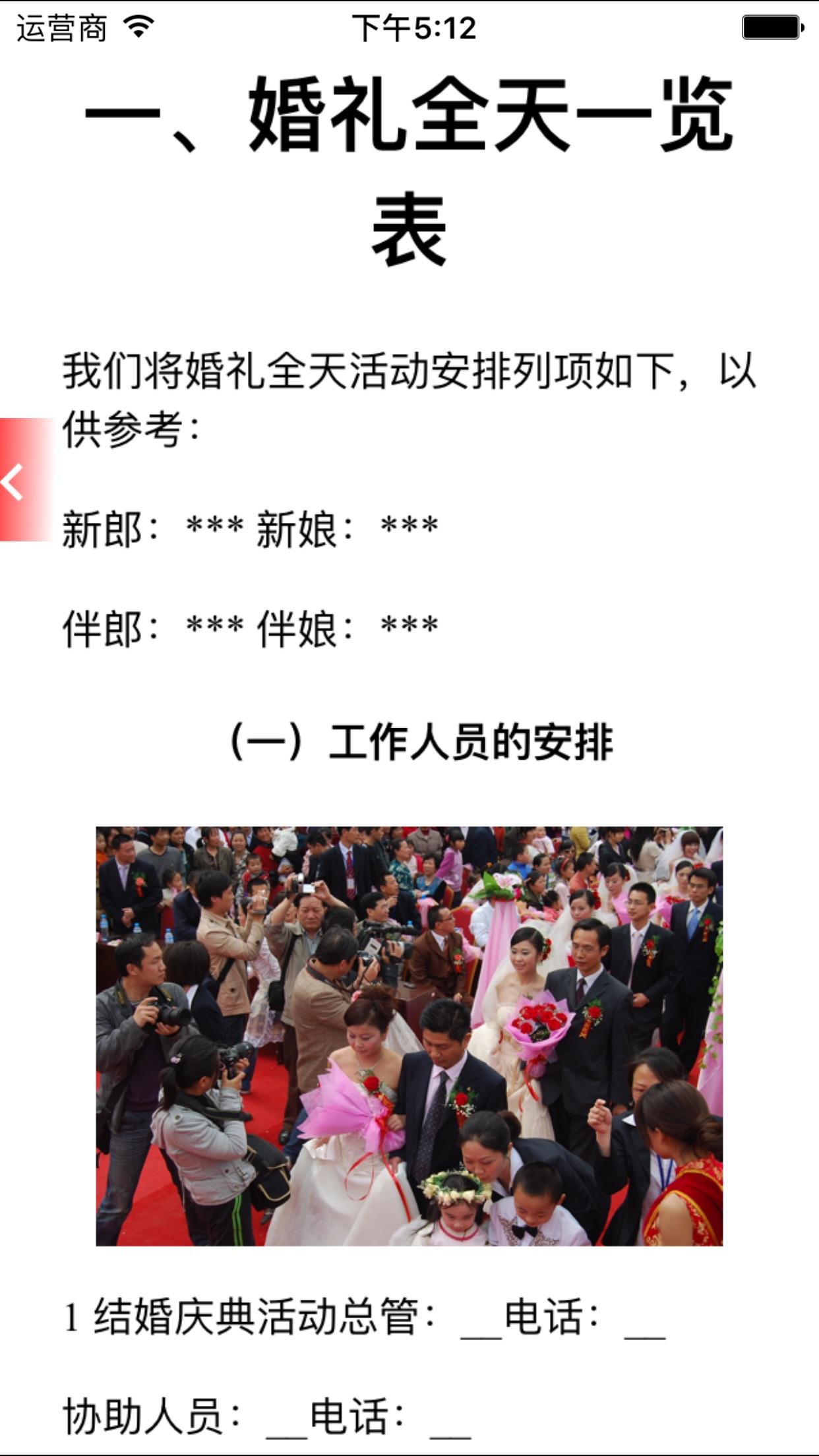 婚礼进行曲 Screenshot