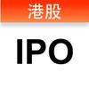 港股IPO行事曆