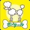 福島 南相馬市 ドックサロン ポンテール 公式アプリ