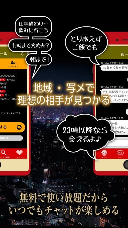 出会い-昭和世代の即会い出会い系は大人用SNS screenshot-3