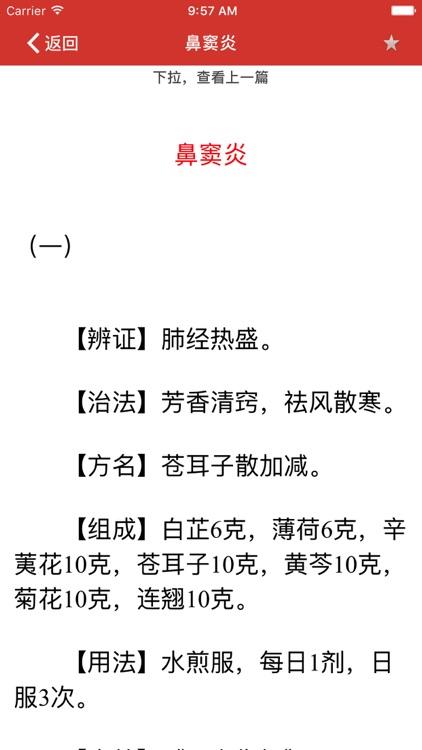 名医验方大全 screenshot-3