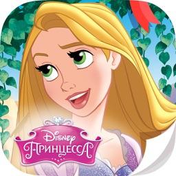 Мир Принцесс Disney. Журнал