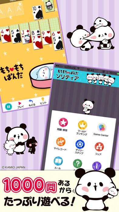 もちもちぱんだ ソリティア【公式アプリ】 screenshot1