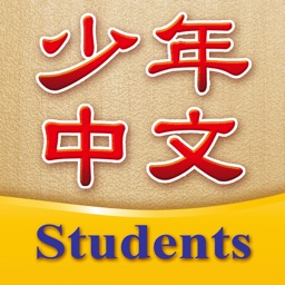 Chinese for Youth Level 1 for Students