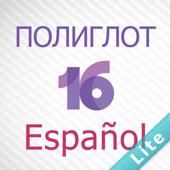 Полиглот 16 Дмитрия Петрова - Испанский язык. Lite версия.