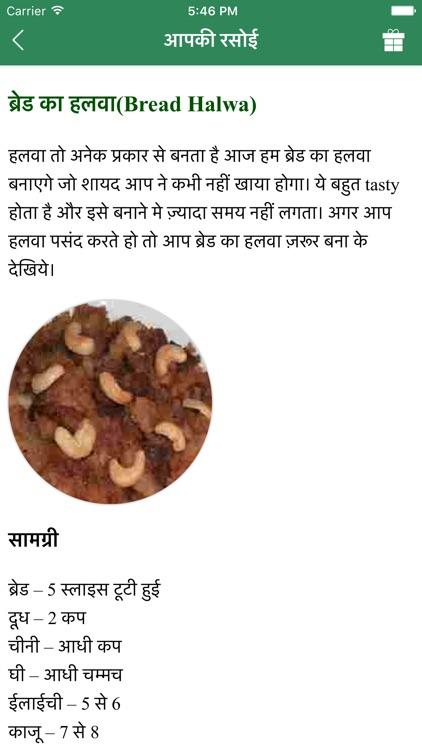 Food Recipes in Hindi screenshot-4