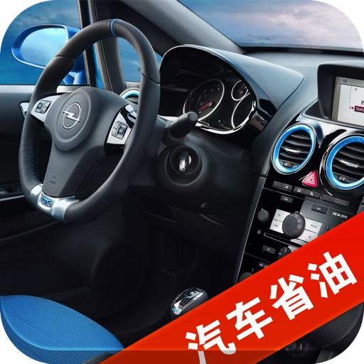 汽车省油攻略-省钱、节能、环保
