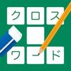 シンプルクロスワード - iPhoneアプリ
