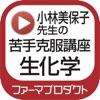 小林美保子先生の苦手克服講座(生化学) Reviews